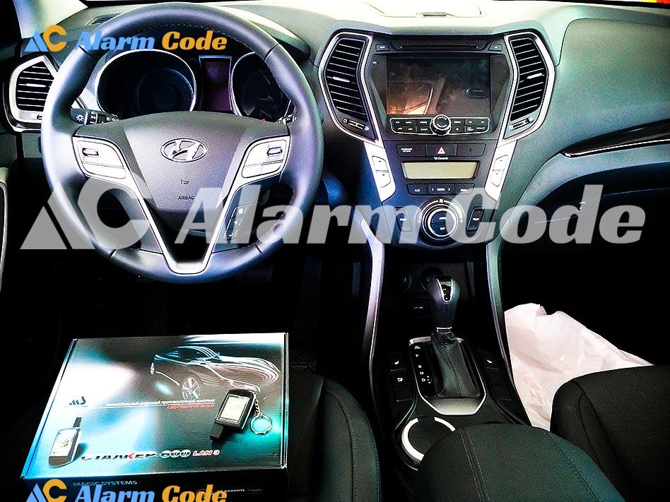 Сигнализация на Hyundai Santa Fe 2014