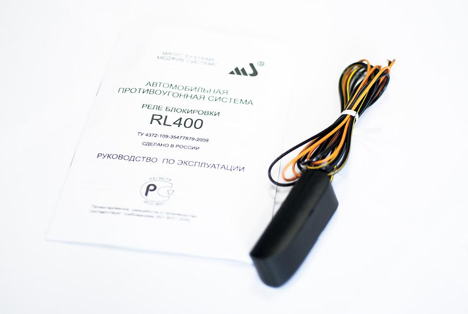 MS RL 400 иммобилайзер