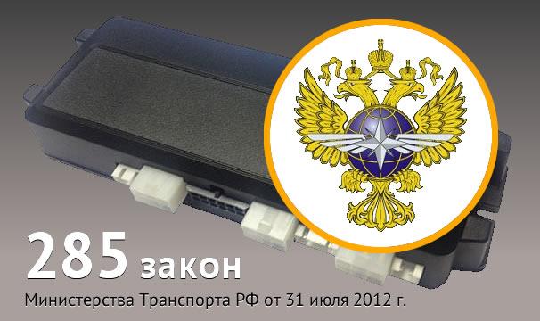 Спутниковый иммобилайзер (ГЛОНАСС/GPS) MS PGSM 285 отвечающий требованиям Приказу Министерства Транспорта РФ от 31 июля 2012 г. №285.