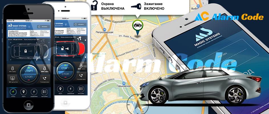 Управление автомобилем через интернет-сервис и мобильное приложение
