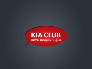 Скидка для участников Kia-Club.ru