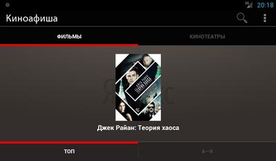 Яндекс Киноафиша